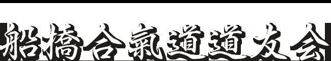 千葉県船橋市|合気道道友会