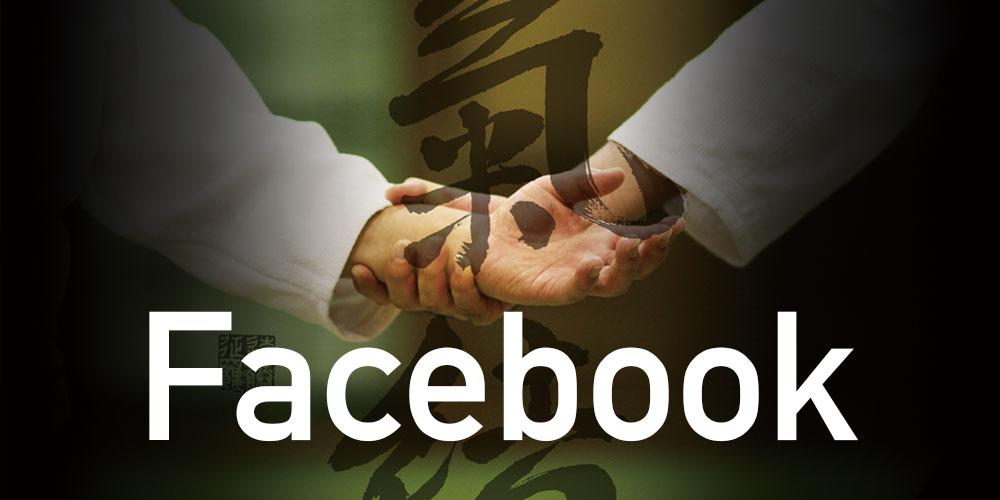 船橋合気道道友会公式フェイスブック